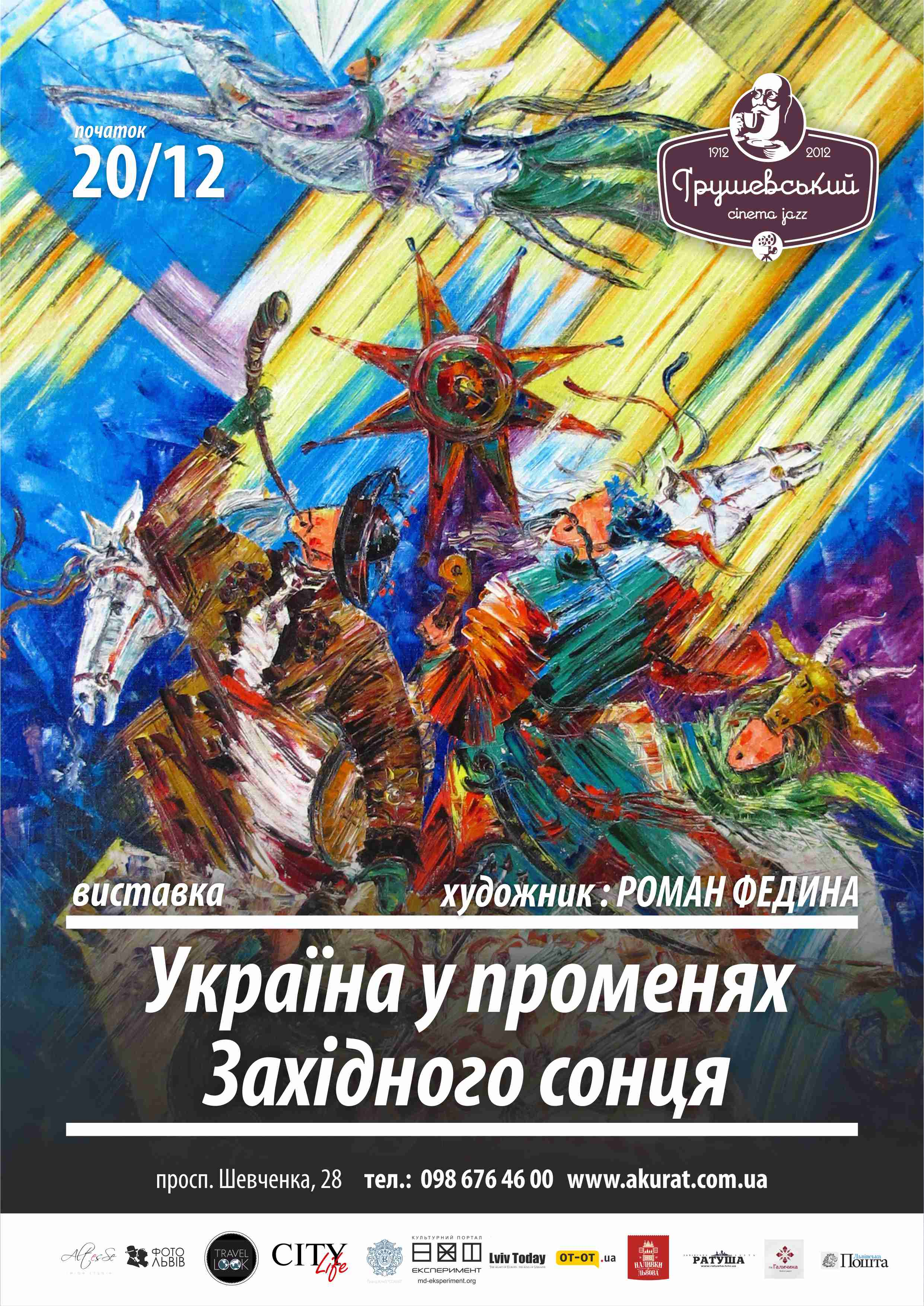 виставка Україна у променях